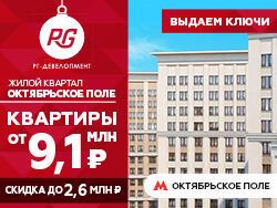 Скидки до 10% в ЖК «Октябрьское поле» Выдаем ключи! Квартиры от 9,1 млн